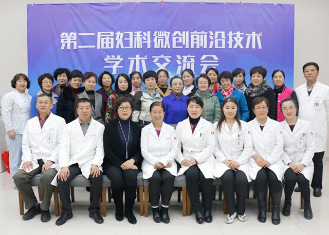 丹东市第一医院国际医疗部第二届妇科微创前沿技术