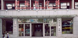 丹东市第一医院简介