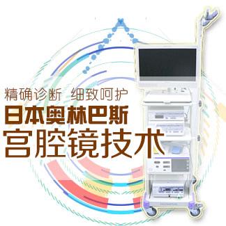 http://www.gjbfk.com/zhuanti/hysteroscope/