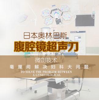 http://www.gjbfk.com/zhuanti/laparoscope/